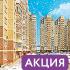 Квартиры в Москве от 2,8 млн руб.